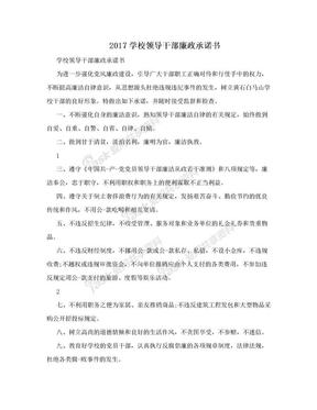 2017学校领导干部廉政承诺书.doc