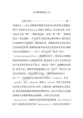 大学物理教材.pdf.doc