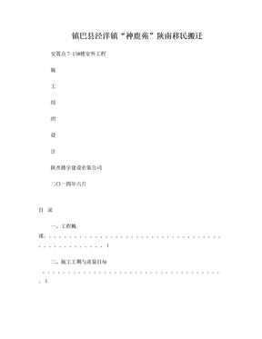 室外工程施工方案.doc