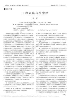 工程索赔与反索赔.pdf