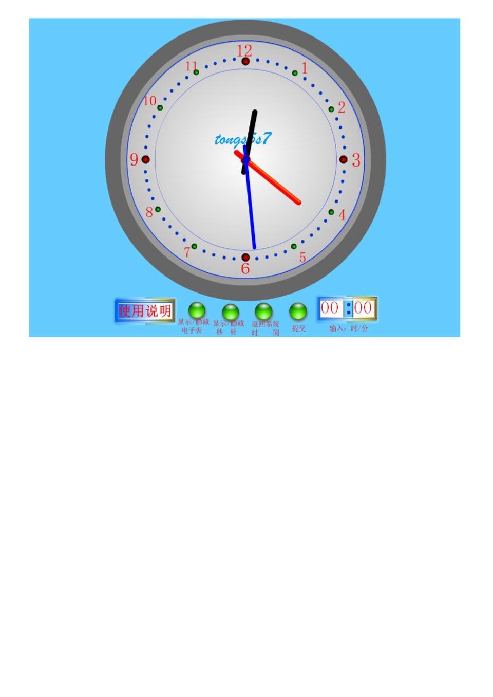 用水测量时间1.ppt