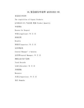 16.紧急放行申请单  QSZH1023-05.doc
