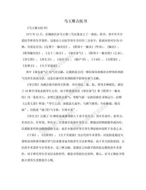 马王堆古医书.doc