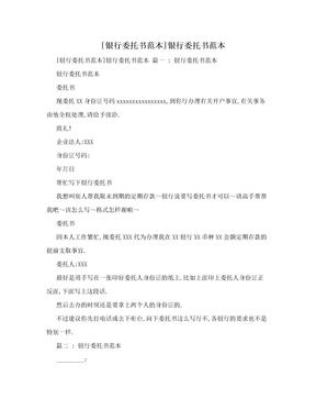 [银行委托书范本]银行委托书范本.doc