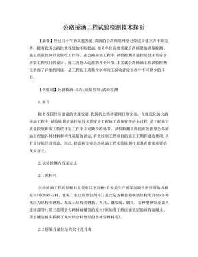 公路桥涵工程试验检测技术探析.doc