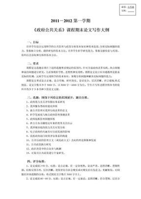 《政府公共关系》课程论文写作大纲.doc
