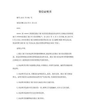 银行资信证明中文版本.doc