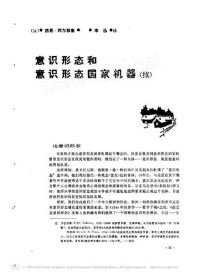 意识形态和意识形态国家机器2.pdf