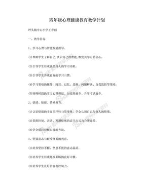 小学四年级心理健康教育教学计划[1].doc
