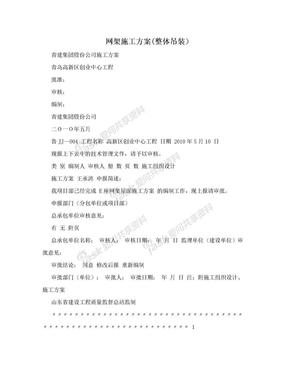 网架施工方案(整体吊装).doc