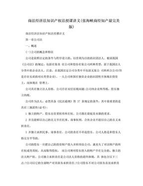 商法经济法知识产权法授课讲义(张海峡商经知产最完美版).doc