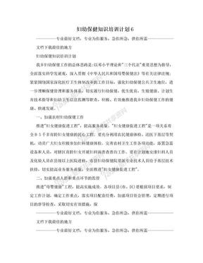 妇幼保健知识培训计划6.doc