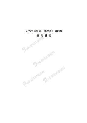 人力资源管理(第二版)参考答案.doc