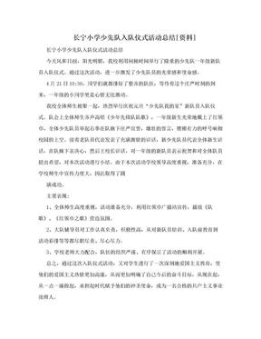 长宁小学少先队入队仪式活动总结[资料].doc