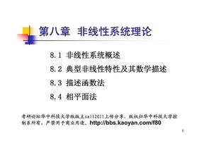 非线性系统理论.pdf