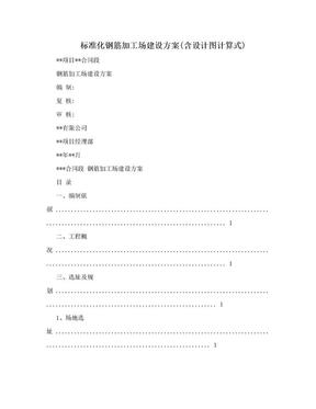 标准化钢筋加工场建设方案(含设计图计算式).doc