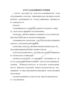 五华区人民医院健康教育考核细则.doc