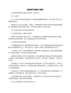 岗位绩效工资制度【原版】.docx