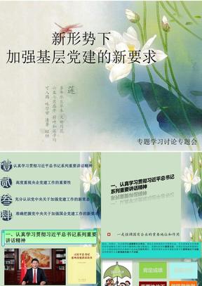 党课 新形势下加强(国企)基层党建的新要求.pptx