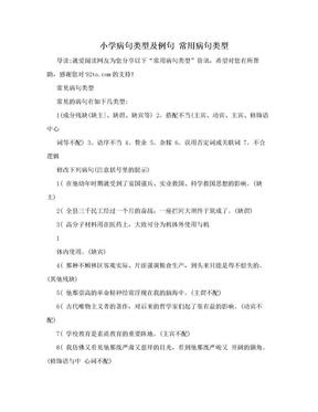 小学病句类型及例句 常用病句类型.doc