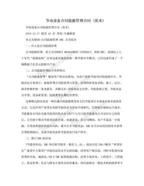 节电设备合同能源管理合同 (范本).doc