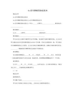 4s店车牌租赁协议范本.doc