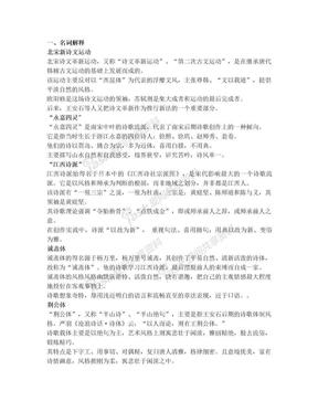 中国古代文学史  试题及答案 (1).doc
