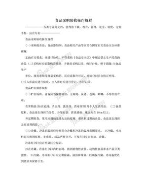 食品采购验收操作规程.doc