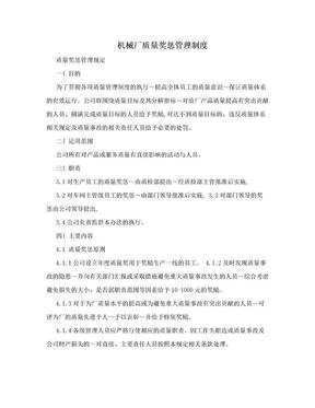 机械厂质量奖惩管理制度.doc