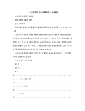 [修订]钢筋机械连接技术规程.doc