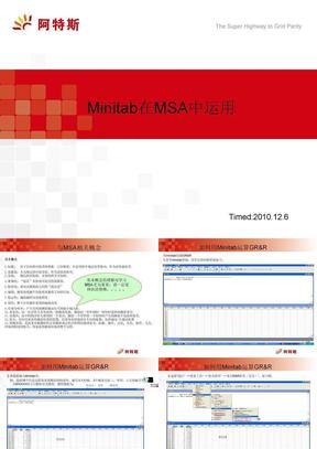 Minitab在MSA中运用.ppt