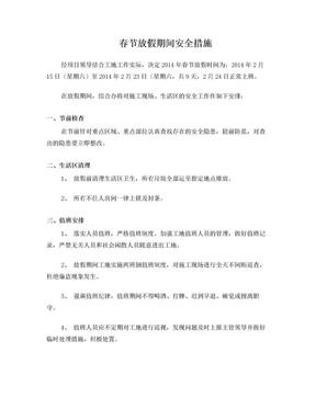 春节放假安全措施.doc