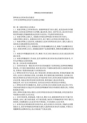 律师承办合同审查业务指引.doc