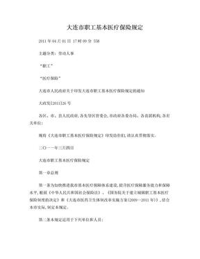 大连市职工基本医疗保险规定.doc