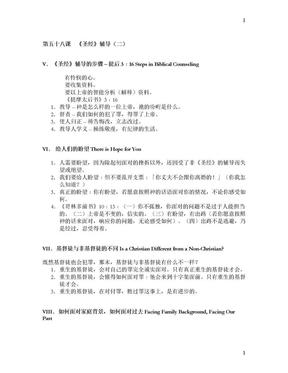 《林慈信-神学导论讲义-058-圣经辅导-2》.doc
