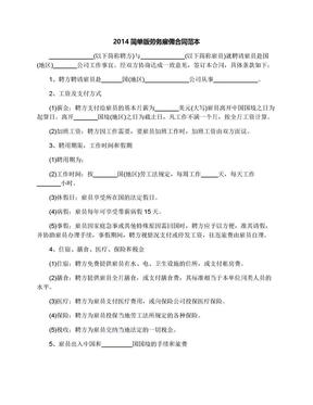 2014简单版劳务雇佣合同范本.docx