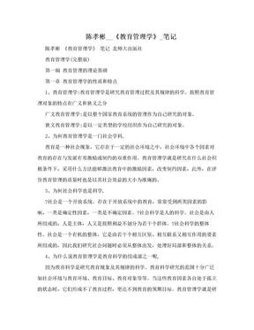 陈孝彬__《教育管理学》_笔记.doc