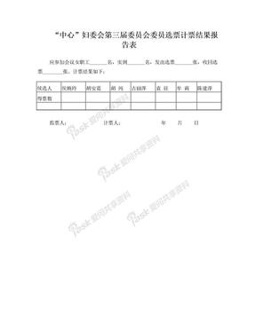 妇委会会第三届委员会委员选票计票结果报告表.doc