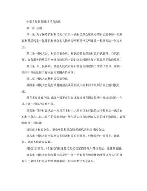 中华人民共和国村民自治法.doc.doc