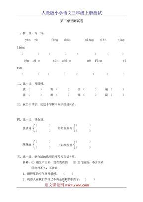 小学_语文_试卷_考试、_人教版小学语文三年级上册单元测试三.doc