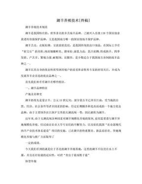 湖羊养殖技术[终稿].doc