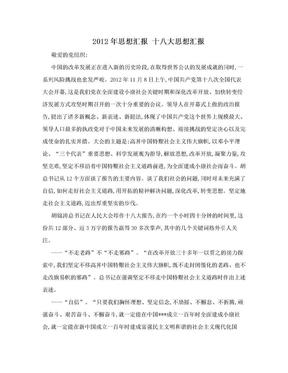 2012年思想汇报 十八大思想汇报.doc