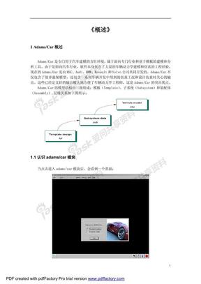1_ADAMS_CAR模块详细实例教程.pdf