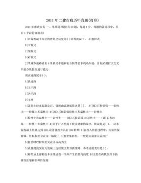 2011年二建市政历年真题(打印).doc