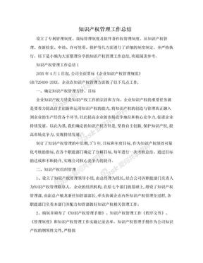 知识产权管理工作总结.doc