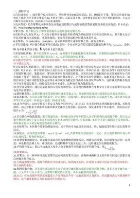 高分子化学复习资料.doc