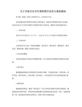 区青年教师素养大赛.doc