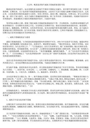 王记华晚清北洋海军威海卫基地要塞设防考略.doc
