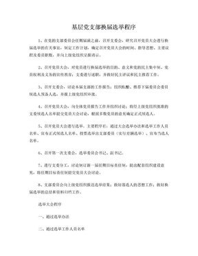 基层党支部换届选举程序.doc