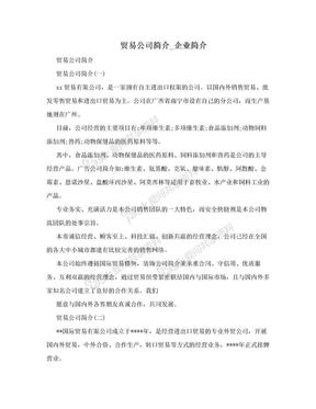 贸易公司简介_企业简介.doc